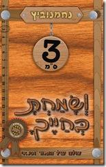Vesomachto 3 cm - Nachmanovitz (Cover)