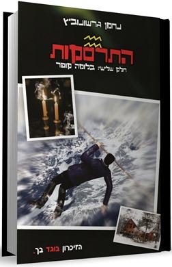 Nachman Garshonovitz - Crash - Volume 3 - Bluma Cooper