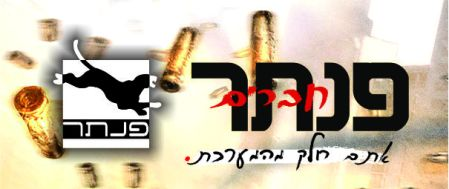 לוגו פנתר חברים