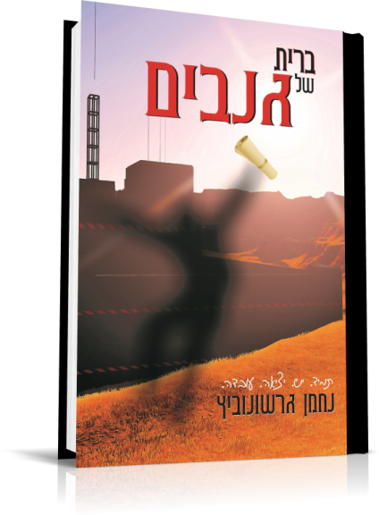 Alliance of Thieves - Nachman Gershonovitz - CO