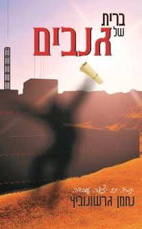 Alliance of Thieves - Nachman Gershonovitz - COVER