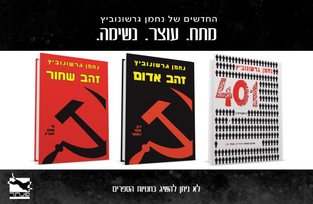 שלושה ספרים